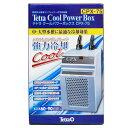 ≪送料無料≫ テトラ クールパワーボックス CPX-75 (60〜90cm用)