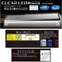 ≪とびきり価格≫GEX クリアLED POWER3 600