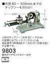 [税込新品]マキタチップソー研磨機9803[付属品]乾式ダイヤモンドホイール