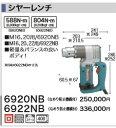 [税込新品]マキタ]100Vシャーレンチ6922NB(M16.20.22用)なめり防止機構付