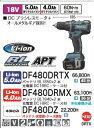 [税込新品]マキタ18V充電式ドライバドリルDF480DRTXバッテリ、充電器、ケース付 ドライバードリル