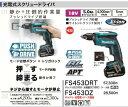[税込新品]マキタ18V充電式スクリュードライバFS453DRT充電器・バッテリ・ケース付