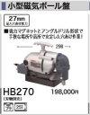 [税込新品]マキタ100V小型磁気ボール盤HB270