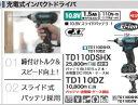 [税込新品]マキタ10.8V充電式インパクトドライバ�TD110DSHXバッテリ.充電器.ケース付