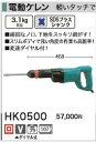 [税込新品]マキタ100V電動ケレンHK0500