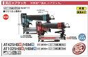 [税込新品]マキタ エア タッカー AT425HB/HBM 高圧エアタッカエア釘打 タッカー