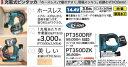[税込新品]マキタ 14.4V充電式ピンタッカ PT350DRF バッテリ・充電器・ケース付 タッカー