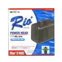カミハタ リオプラス Rio+3100(50Hz)東日本用