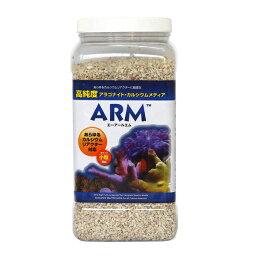 ARM カルシウムリアクターメディア小粒(3.78L)