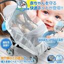 赤ちゃんを守る快適ネット! ベビーカー用蚊帳 ベビーシェルター