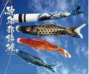 【特選】 最高級鯉のぼり 縮緬都錦 3m庭園セット ポール付...