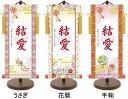 伝統友禅名入掛軸 本格金襴緞子 招福桜紋紋入り 専用飾りスタ...