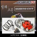 送料無料 JOSHO1SUBITO CVT/スビット CVTシグナスX(〜2014年)