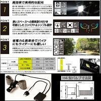 送料無料SYGNHOUSE/サインハウスLEDヘッドライトバルブ中型大型バイク用H4型