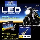 送料無料SPHERE LIGHT/スフィアライトH4型(Hi/Lo)スフィアLEDコンバージョンキット