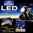 送料無料SPHERE LIGHT/スフィアライトH4型(Hi/Lo) 2灯バイク用スフィアLEDコンバージョンキット