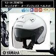 送料無料 ヤマハ YAMAHAYJ-14 ZENITHサンバイザー オープンフェイスヘルメットパールホワイト