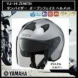 送料無料 ヤマハ YAMAHAYJ-14 ZENITHサンバイザー オープンフェイスヘルメットクリスタルシルバー