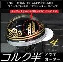 TNK TR-40C 峠 旧車 コルク半ヘルメット ブラック/ゴールド 【名文字オーダー・雲ベース】 フリーサイズ 送料無料
