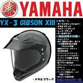 YAMAHA(ヤマハ) YX-3 GIBSON X3 メタルブラック