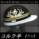 TNK TR-40C 峠 コルク半ヘルメット 旧車 ブラック/ゴールド 梵字【アン】 フリーサイズ 送料無料