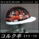 TNK TR-40C 峠 旧車 コルク半ヘルメット ブラック/レッド 梵字【キリークNO1】 フリーサイズ 送料無料