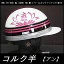 TNK TR-40C 峠 旧車 コルク半ヘルメット パールホワイト/ピンク 梵字【アン】 フリーサイズ 送料無料