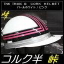 TNK TR-40C 峠 コルク半ヘルメット パールホワイト/ピンク フリーサイズ 半帽 旧車 あす楽対応 送料無料