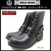 KIWI MINK OIL(15g)付 WILD WING ライダーズリングブーツ ファルコン(隼)WWM-0001 ブラック 送料無料