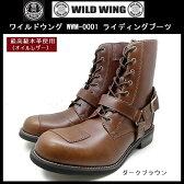 KIWI MINK OIL(15g)付 WILD WING ライダーズリングブーツ ファルコン(隼)WWM-0001 ダークブラウン 送料無料