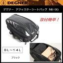 送料無料 DEGNER / デグナーAdjuster Seat Bagアジャスターシートバッグ NB-95ブラック 8〜14L