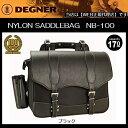 送料無料 DEGNER デグナーNB series 100 Anniversary Modelナイロンサドルバッグ NB-100ブラック