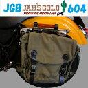 JAM'S GOLD JGB-604 MOOSE サドルバッグ OLIVE 送料無料