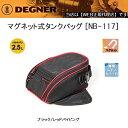 デグナー マグネット式タンクバッグ NB-117 ブラック/レッドパイピング 2.5L 送料無料