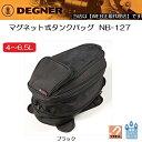 デグナー マグネット式 タンクバッグ NB-127 ブラック 4〜6.5L 送料無料