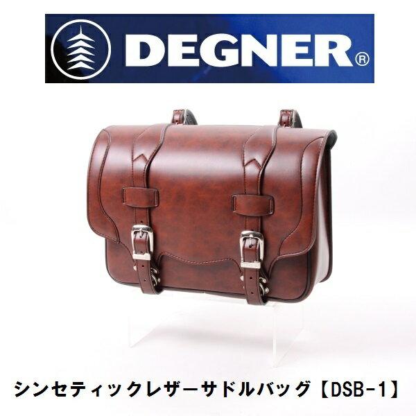 DEGNER DSB-1 シンセティックレザーサドルバッグ ブラウン 9L 送料無料