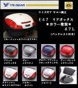 ワイズギア製 GIVIリアボックス E47バックレスト付き カラー塗装 あす楽対応 送料無料