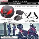 TRICITY/トリシティ125用 ヤマハ純正 リアボックスE37 + 専用ステー SET あす楽対応 送料無料
