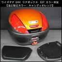 ワイズギア GIVI リアボックス E37 バックレスト付 当店限定色 キャンディオレンジ 送料無料