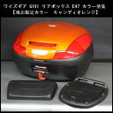 ワイズギア GIVI リアボックス E47 バックレスト付 当店限定色 キャンディオレンジ 送料無料