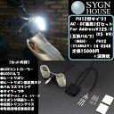 サインハウス LEDヘッドライト PH12 アドレスV125/G(K5-K9) 送料無料