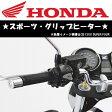 Honda (ホンダ純正) スポーツ・グリップヒーター 送料無料 あす楽対応