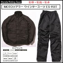 Honda 防寒 防風 防水 上下セット MOTOツアラーウインタースーツ ES-R3T ブラック あす楽対応 送料無料