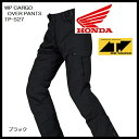 Honda × RSタイチ 防寒・防水 WPカーゴ オーバーパンツ TP-S27 ブラック あす楽対応