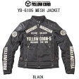 ★大特価 残りわずか★ イエローコーン メッシュジャケット YB-6105 ブラック Mサイズ あす楽対応 送料無料