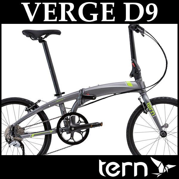 折りたたみ自転車 ターン ヴァージュ D9 (マットガンメタル/グリーン) 2017 TERN VERGE D9 フォールディングバイク 02P03Dec16 機能美と利便性を併せ持つ進化の過程を垣間見る。