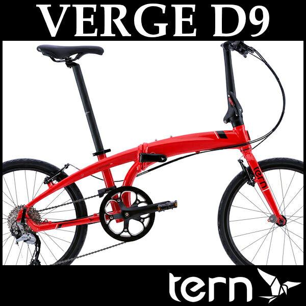 折りたたみ自転車 ターン ヴァージュ D9 (レッド/ブラック) 2017 TERN VERGE D9 フォールディングバイク 02P03Dec16