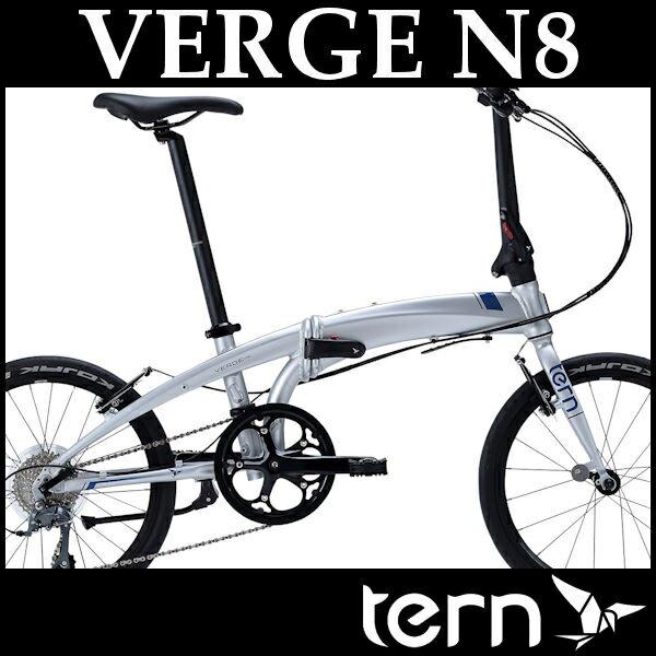 折りたたみ自転車 ターン ヴァージュ N8 (マットシルバー/コバルト) 2017 TERN VERGE N8 フォールディングバイク 02P03Dec16 日本人の体格に合わせて作られた求められるべき個性。
