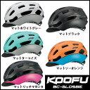 OGK KABUTO KOOFU BC-Glosbe サイクリングヘルメット オージケー カブト コーフー BC・グロッスベ 自転車