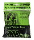 ミヤタ TTP-6 幅広 チューブラーテープ 20mm×2.5m ワイドリム対応 MIYATA リムテープ